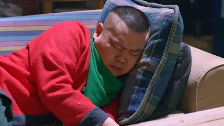 《相声大电影之我要幸福》岳云鹏失忆,因为这事被郭麒麟上下其手