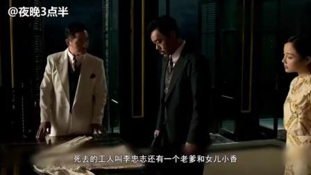 夜晚三点半:几分钟看完国产罪电影《消失的凶手》