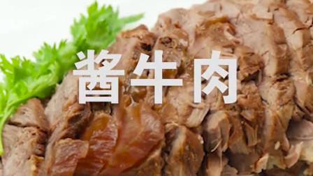 美食:酱牛肉的做法!经典配方,做出来酥嫩爽口,特入味儿