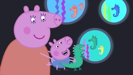 小猪佩奇:乔治以为他看到了一只恐龙,原来是有趣的海马!