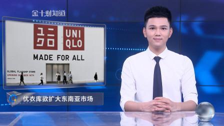 """今日热点:日本服装巨头欲撤离中国!或将转移至东南亚,却又对中国""""不舍""""?"""