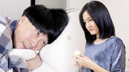陈翔六点半:娶到这种媳妇,不用多久身体就报废了!