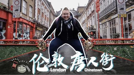 全欧洲最豪华的唐人街竟然在英国?!