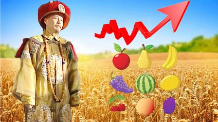 水果价格为何这么高?消费者直呼吃不起,康熙道出了原因!