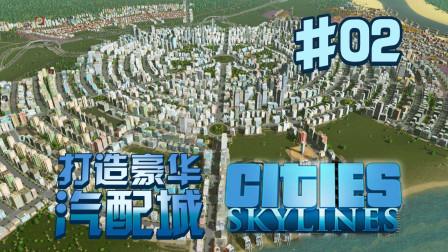 【QPC】打造豪华汽配城#02-今天又是不堵车的一天【都市:天际线】