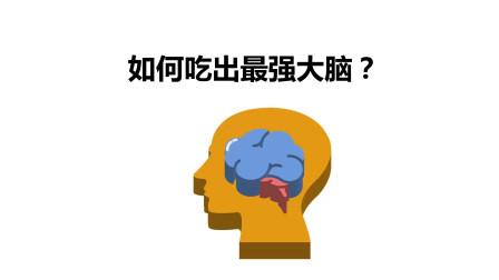 如何吃出最强大脑