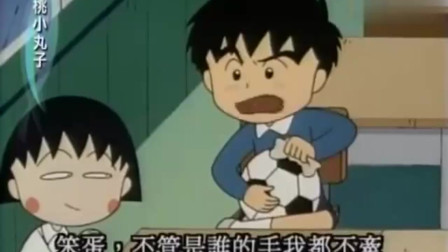 樱桃小丸子国语版:浪漫的季节