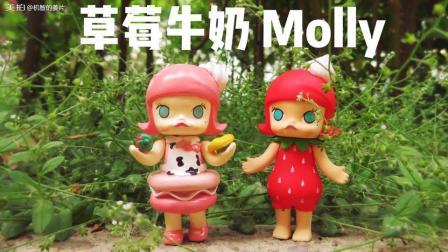 【盲盒改娃】味可滋草莓牛奶Molly-掰弯直女干货教程
