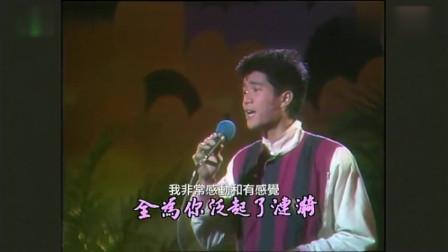 陈百强:我最喜欢的作品是《涟漪》