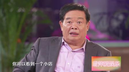 亿万富豪曹德旺谈小山村和大城市的区别,太有道理了!