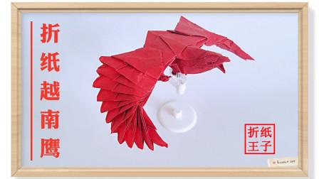 折纸阮红强越南鹰34折纸王子折纸详细视频教程