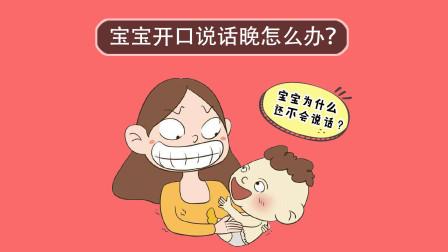 孩子两岁还不会说话?医生来告诉你5点原因,警惕宝宝自闭症!