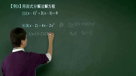 初中数学:一元二次方程高端解法讲解,有技巧轻松解题