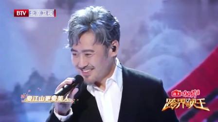 跨界歌王:时隔多年,颜值魅力持续开挂的组合吴秀波、李健,在跨界舞台上再度合体!