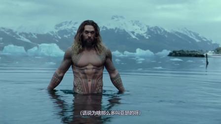 【海王】有些人别看这叫亚瑟,实际上却是个海王呢