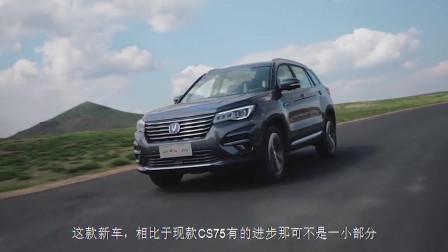 国产汽车品牌,长安CS75 PLUS气质非凡,你感觉怎么样呢?