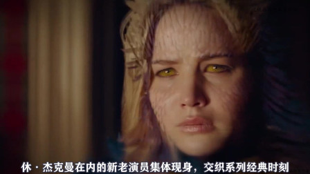 《X战警:黑凤凰》曝新特辑 新老演员动情告白