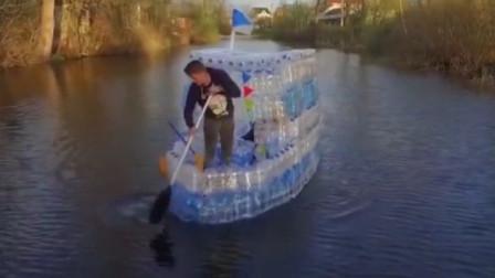 帅小伙子玩嗨了,驾驶的轮船竟然是用塑料瓶制作的,网友:脑洞真大!