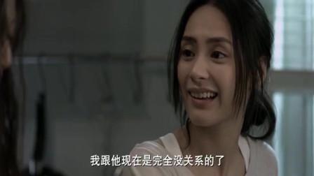 前度粤语04 又唔系未见过?意!手污糟邋遢唔好掂我个嘴了,出去.