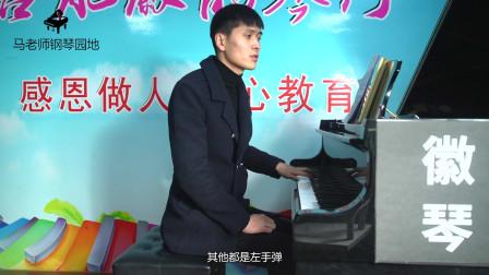 钢琴教学:《菊次郎的夏天》,用吉他谱来演奏C调,全程详细讲解