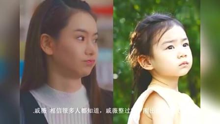 童年照撞脸自己女儿的三个明星戚薇上榜其他两个基因太强大