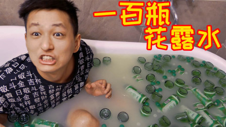拿一百瓶花露水洗澡是什么体验?洗完就百虫不侵