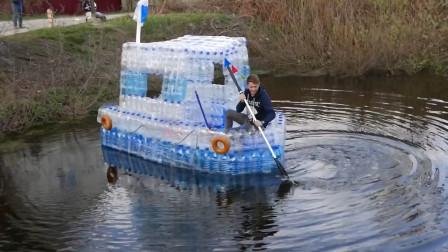 """小伙用塑料瓶制作""""一条船"""",网友:这效果有点厉害,佩服"""