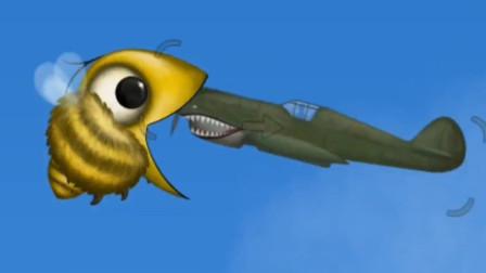 美味星球 饥饿的蜜蜂对上围剿的战机 丝毫不虚直接一口吞