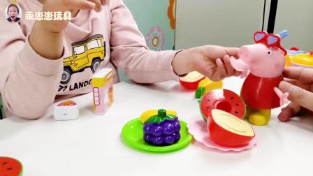 小猪佩奇的水果沙拉玩具,宝宝们要多吃些水果哦