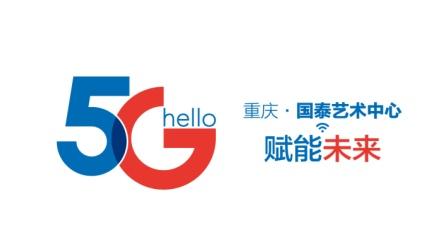 重庆电信美好家5G智慧体验馆开馆派对
