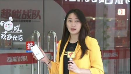 广东今日关注 2019 广州:儿童体能训练班突然关门  万元学费打水漂