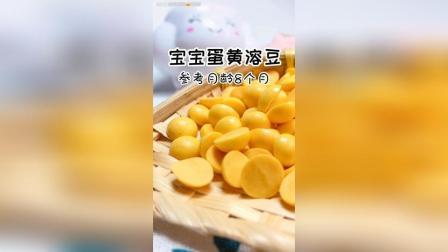 宝宝蛋黄溶豆 好吃美味 自制无添加
