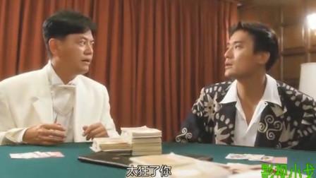 梁家辉和陈百祥在赌桌上的精彩对话,看一次笑一次
