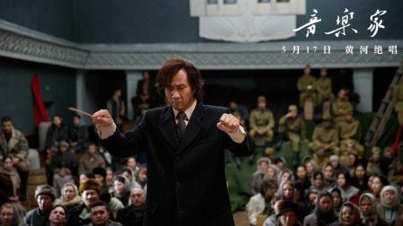 众大咖倾情为《音乐家》打call  姜昆呼吁爱国也要爱国产电影!