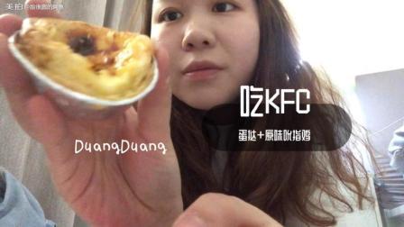 纯吃播(蛋挞+吮指原味鸡)