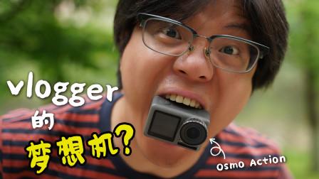 GoPro杀手?!Osmo Action堪称vlogger的梦想机?!