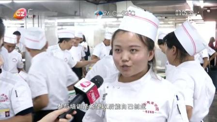 """广州早晨 2019 """"粤菜师傅""""工程技能培训  传技艺促就业"""