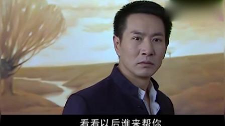 罪域:兆辉煌要冯大庆杀了冯的好兄弟,冯下不了手,动情的说了这些话