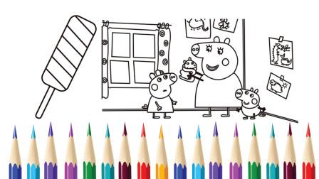画冰激凌冰淇淋简笔画 小猪佩奇玩具屋填上色彩