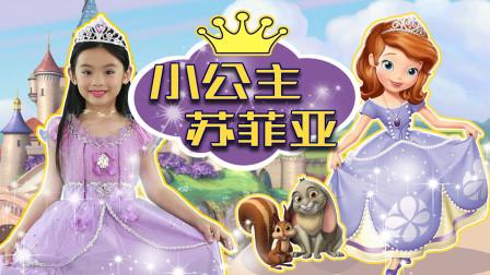 公主变身记 小公主苏菲亚皇家城堡奇遇记