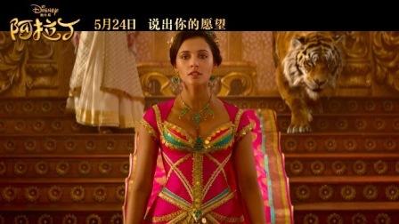 《阿拉丁》这个公主不仅美丽,更超乎想象!