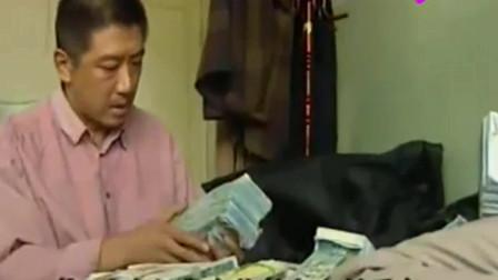 中国刑侦一号案:白宝山巨额赃款!110万全部倒出!看懵!