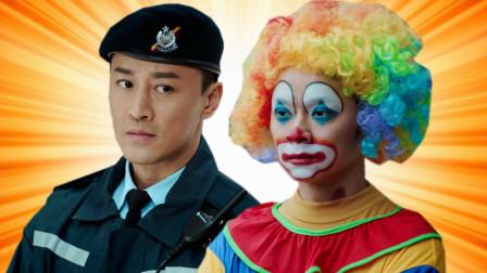 东北话解读《机动部队》小丑用炸弹报复情敌,高家声靠戒指揭开谜团!
