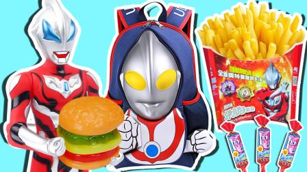 玩具星球 奥特曼零食大书包拆拆乐!捷德奥特曼吃薯条汉堡食玩!