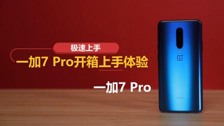 【极速上手】一加7 Pro开箱上手体验