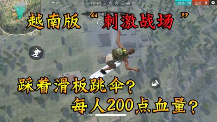 """我要活下去:越南版""""刺激战场""""开局踩滑板跳伞?每人200血量?"""