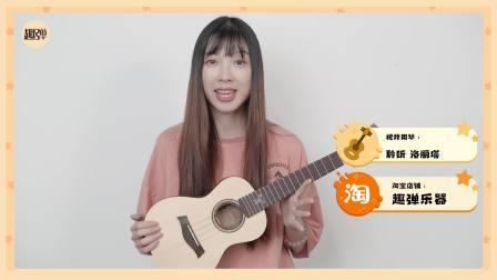 教你用尤克里里弹唱蔡依林的《说爱你》  尤克里里弹唱教学