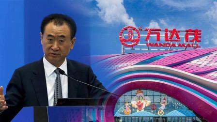 """万达""""新目标""""?王健林投资文旅近2000亿"""