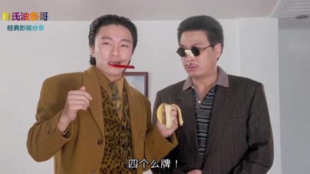 周星驰搞笑视频合集,粤语高清,每句台词都充满内涵