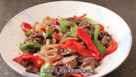 吃起来又嫩又滑的洋葱炒牛肉,简单又下饭,让你根本停不下来
